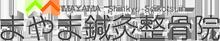 愛荘町の『まやま鍼灸整骨院』 酸素カプセル完備